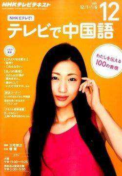 NHKテレビ テレビで中国語 2015年12月号 (2015年11月18日発売) 表紙