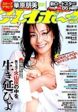週刊プレイボーイ/週プレ 7月27日号 (2015年07月13日発売) 表紙