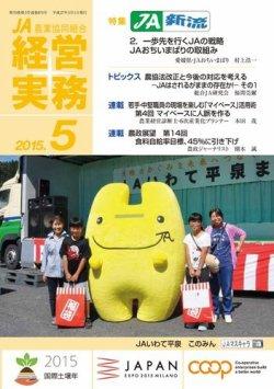 農業協同組合経営実務 5月号 (2015年05月01日発売) 表紙