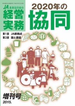 農業協同組合経営実務 2015年増刊号 (2015年09月15日発売) 表紙