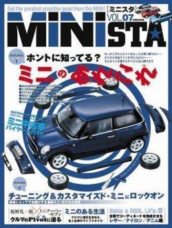 MINIsta(ミニスタ) VOL.7 (2006年11月28日発売) 表紙