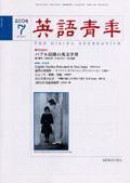 英語青年 7月号 (発売日2004年06月09日) 表紙