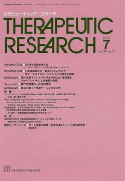セラピューティック・リサーチ  2015年7月号 (発売日2015年07月30日) 表紙