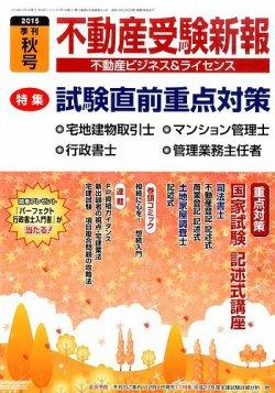 不動産受験新報 2015年秋号 (2015年09月01日発売) 表紙