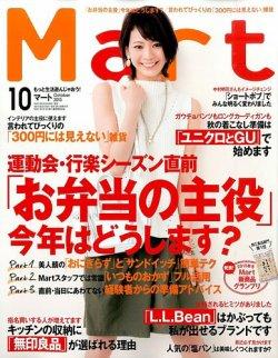 Mart(マート) 2015年10月号 (発売日2015年08月28日) 表紙