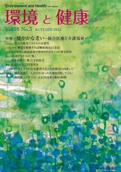 環境と健康 28-3 (2015年09月01日発売) 表紙