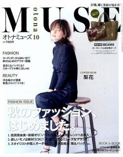 otona MUSE(オトナミューズ) 2015年10月号 (2015年08月28日発売) 表紙