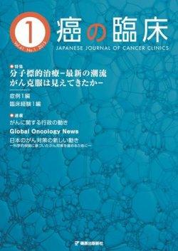 癌の臨床 61巻1号 (2015年03月10日発売) 表紙