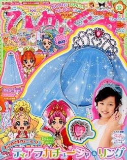 たの幼ひめぐみ 2015年10月号 (発売日2015年09月15日) 表紙