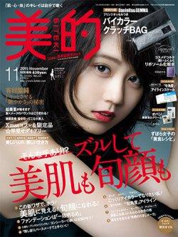 美的(BITEKI) 2015年11月号 (2015年09月23日発売) 表紙