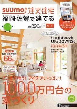 SUUMO注文住宅 福岡・佐賀で建てる 2015秋冬 (2015年09月19日発売) 表紙
