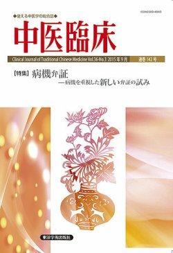 中医臨床 通巻142号 (2015年09月20日発売) 表紙