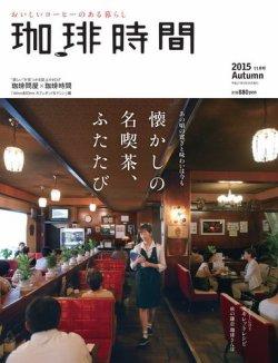 珈琲時間 2015年11月号 (2015年09月26日発売) 表紙