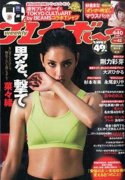 週刊プレイボーイ/週プレ 2015年10月19日号 (2015年10月05日発売) 表紙