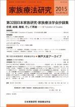 家族療法研究 Vol.32 No.2 (発売日2015年08月30日) 表紙