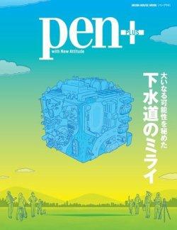 Pen+(ペンプラス) 大いなる可能性を秘めた下水道のミライ (2015年03月24日発売) 表紙