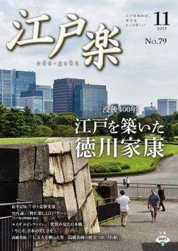 月刊江戸楽 11月号 (2015年10月20日発売) 表紙