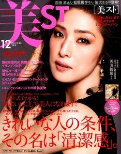 美ST(美スト) 2015年12月号 (2015年10月17日発売) 表紙