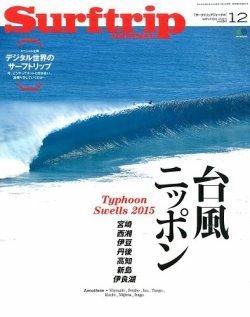 Surftrip journal(サーフトリップジャーナル) 2015年12月号 (2015年10月23日発売) 表紙