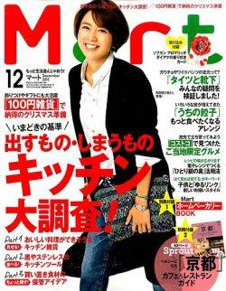 Mart(マート) 2015年12月号 (発売日2015年10月28日) 表紙