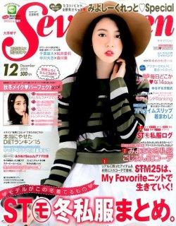 Seventeen(セブンティーン) 2015年12月号 (2015年10月31日発売) 表紙
