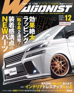 Wagonist (ワゴニスト) 2015年12月号 (2015年10月31日発売) 表紙