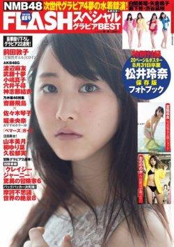FLASH (フラッシュ) スペシャル グラビアBEST 2015年9月8日増刊号 (2015年08月18日発売) 表紙