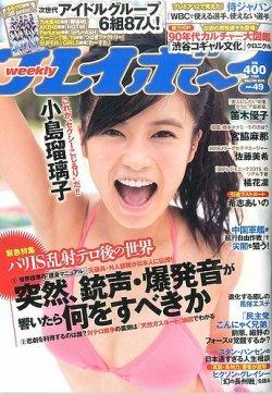 週刊プレイボーイ/週プレ 2015年12月7日号 (2015年11月24日発売) 表紙