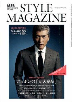 AERA STYLE MAGAZINE (アエラスタイルマガジン) 2015年12/1号 (2015年11月24日発売) 表紙