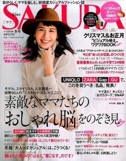 SAKURA(サクラ) 2016年1月号 (2015年11月28日発売) 表紙