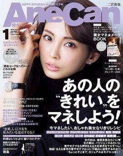 AneCan(姉キャン) 2016年1月号 (発売日2015年12月07日) 表紙