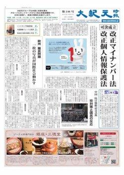 大紀元時報 日本語版 2015年09月10日発売号 表紙