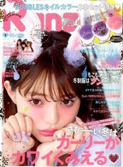 RANZUKI(ランズキ) 2016年2月号 (2015年12月22日発売) 表紙