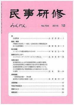 民事研修 704 (2015年12月28日発売) 表紙
