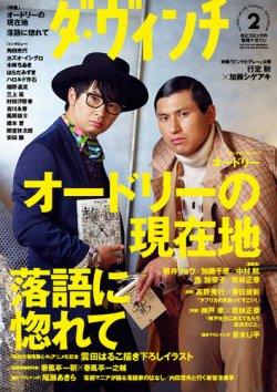 ダ・ヴィンチ 2016年2月号 (発売日2016年01月06日) 表紙