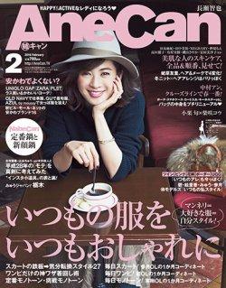AneCan(姉キャン) 2016年2月号 (発売日2016年01月07日) 表紙