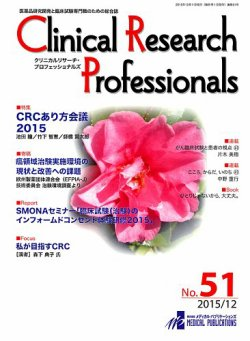 Clinical Research Professionals(クリニカルリサーチ・プロフェッショナルズ) No.51 (2015年12月31日発売) 表紙