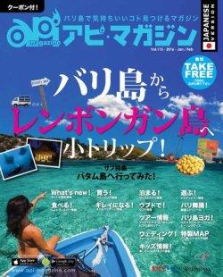 Api Magazine(アピ・マガジン) vol.115 (発売日2016年01月20日) 表紙