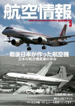 航空情報 2016年3月号 (発売日2016年01月21日) | 雑誌/定期購読の予約 ...