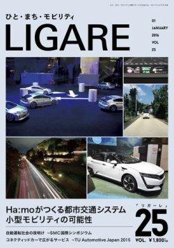 LIGARE(リガーレ) vol.25 (2016年01月31日発売) 表紙