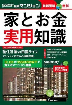 SUUMO新築マンション首都圏版 16/02/02号 (2016年02月03日発売) 表紙
