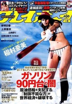週刊プレイボーイ/週プレ 2016年2月22日号 (発売日2016年02月08日) 表紙