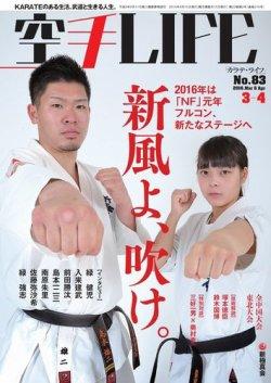 空手LIFE №83 (発売日2016年02月25日) 表紙