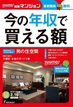 SUUMO新築マンション首都圏版 16/02/16号 (発売日2016年02月17日) 表紙
