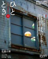 相生千恵子」の目次 検索結果一覧 | 雑誌/定期購読の予約はFujisan