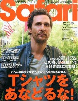 Safari(サファリ) 2016年5月号 (2016年03月24日発売) 表紙