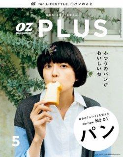 OZmagazinePLUS(オズマガジンプラス) 2016年5月号 (2016年03月28日発売) 表紙