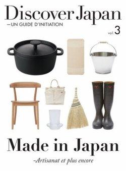 Discover Japan - UN GUIDE D'INITIATION Vol.3 (発売日2015年10月06日) 表紙