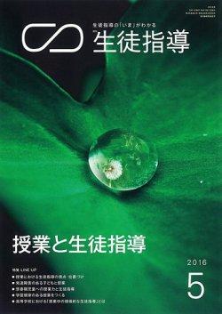 月刊生徒指導 5月号 (2016年04月13日発売) 表紙