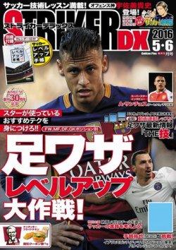 STRIKER DX(ストライカーデラックス) 2016年5月号 (2016年04月12日発売) 表紙